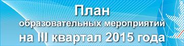 План образовательных мероприятий на III квартал 2015 года