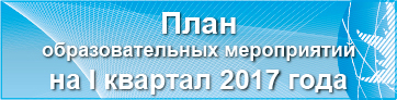 План образовательных мероприятий на lV квартал 2016 года