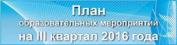 План образовательных мероприятий на llI квартал 2016 года