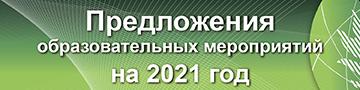 Предложения на 2021 год